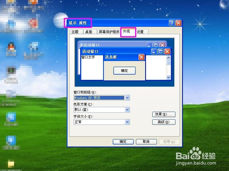 XP系统如何改变桌面图标及文字大小?