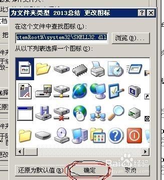 如何更改XP系统里的文件夹图标