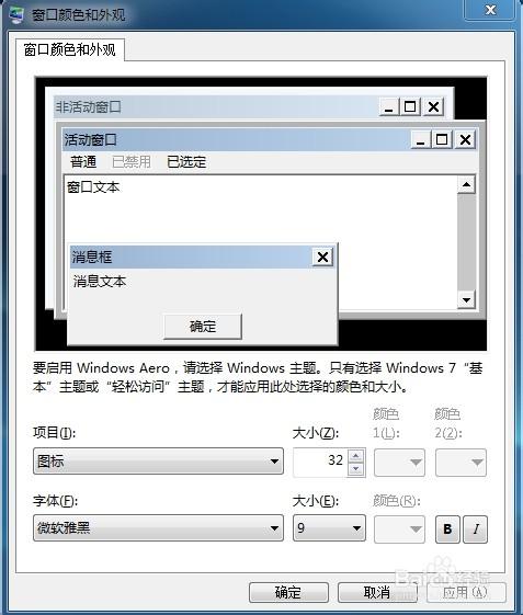 怎样修改电脑桌面图标下面的文字显示样式和大小