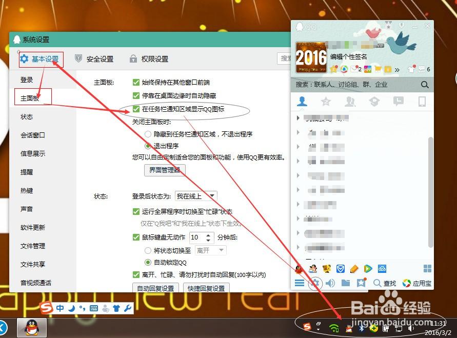 电脑右下角(任务栏)不显示QQ图标怎么办