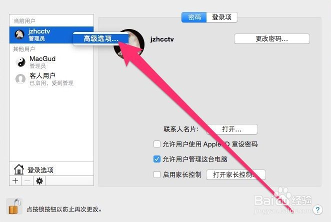如何修改 Mac OS X 的系统默识字体