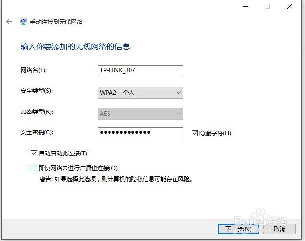 笔记本电脑无法自动连接WIFI的解决方法
