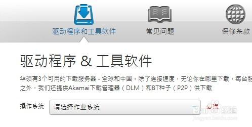 华硕笔记本下载atk热键驱动(三种方法 公用版)