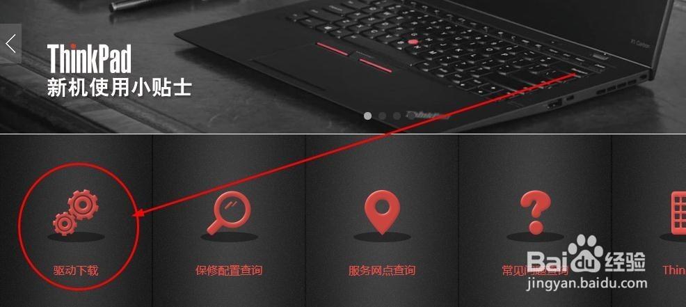 如何关闭ThinkPad触摸板 驱动下载