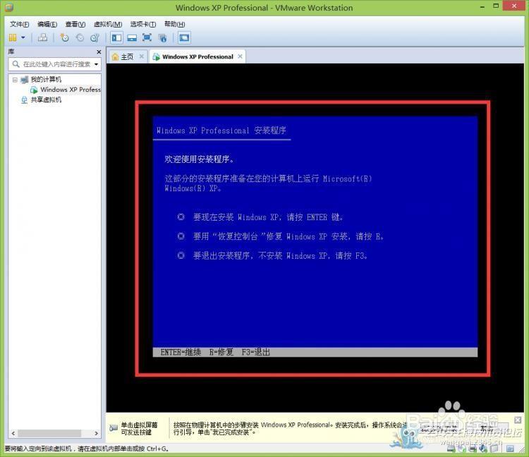 虚拟机下教你怎么制作封装带驱动的纯净系统