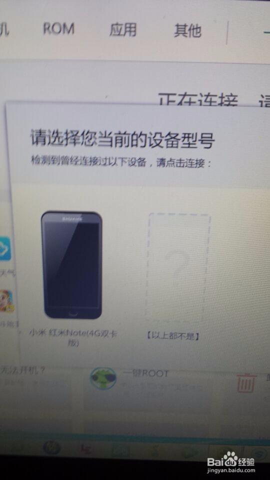 红米手机怎么关机情况下刷机
