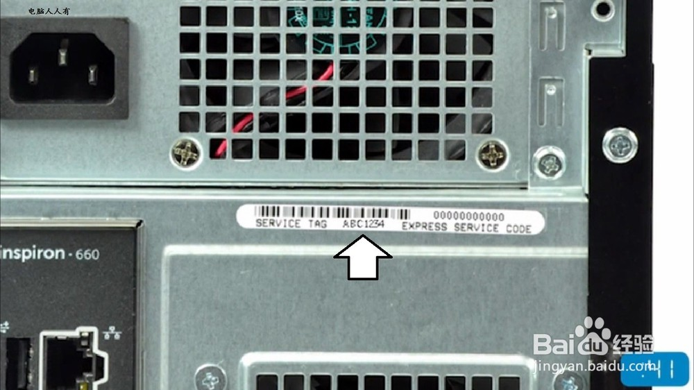 如何查看戴尔台式电脑的型号