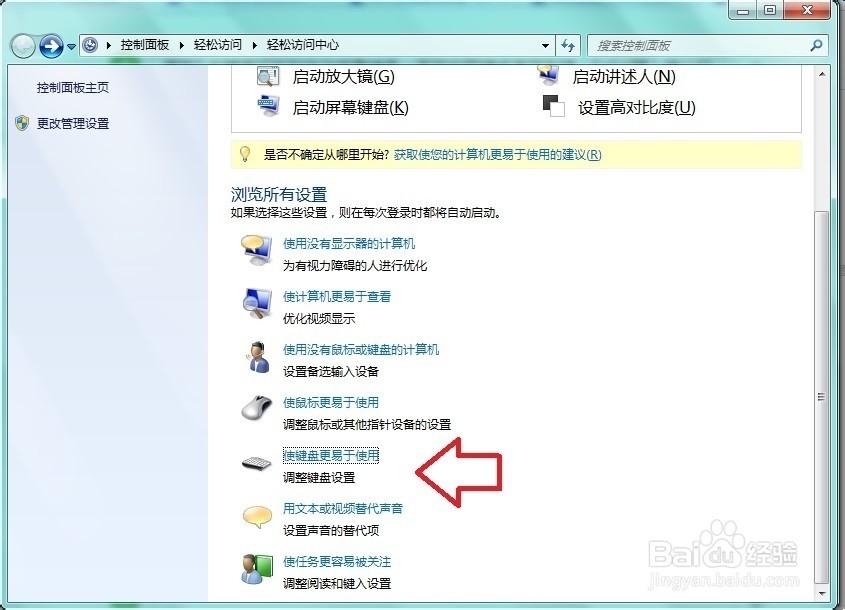 怎样让键盘代替鼠标操作?