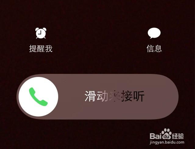 苹果手机怎么挂电话