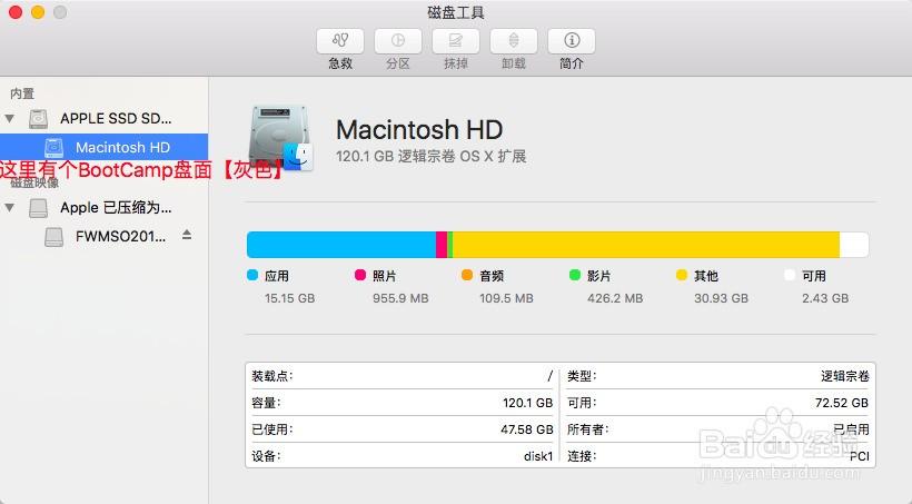 BootCamp双系统您的磁盘不能恢复为单一的分区