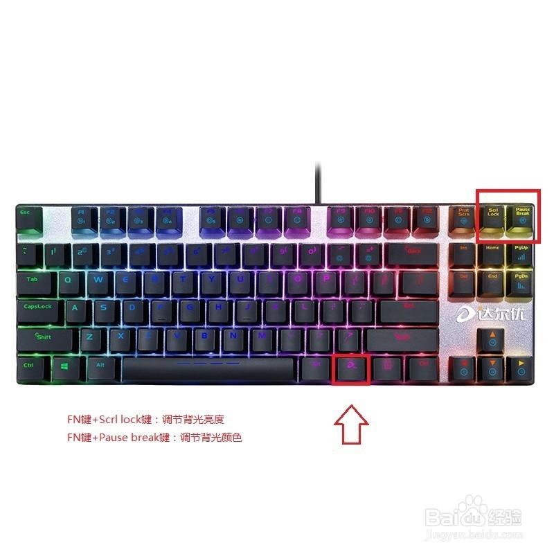 机械键盘怎么调节背光?