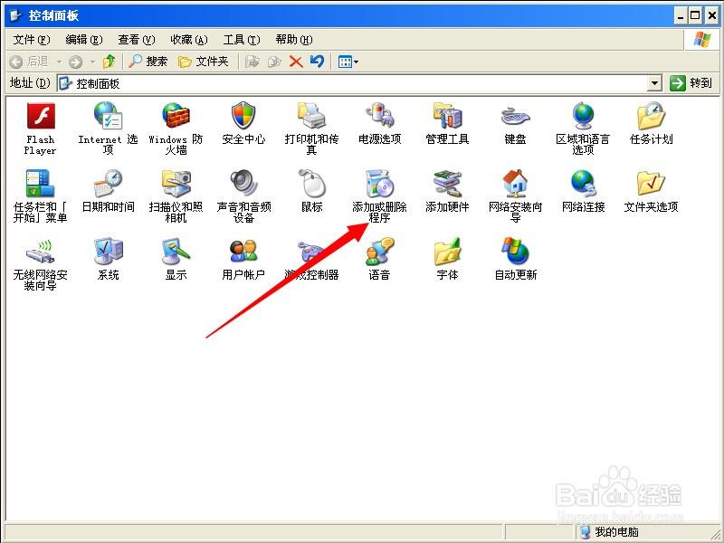 电脑开机一直卡在欢迎界面不动,进不去桌面