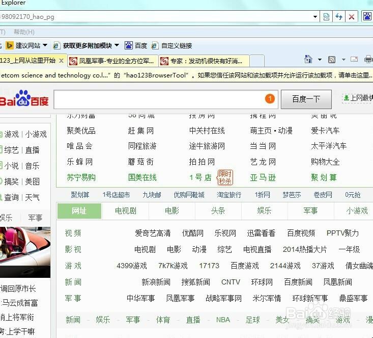 怎么设置IE浏览器在同一个窗口打开多个网页