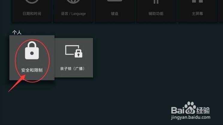 索尼电视KD-65X7500D怎么用U盘安装应用