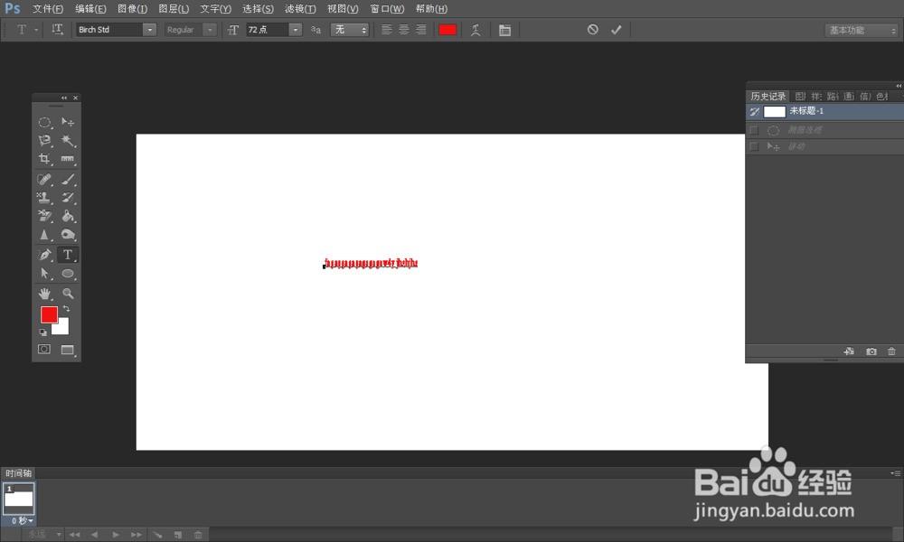 怎么调节ps字体大小?