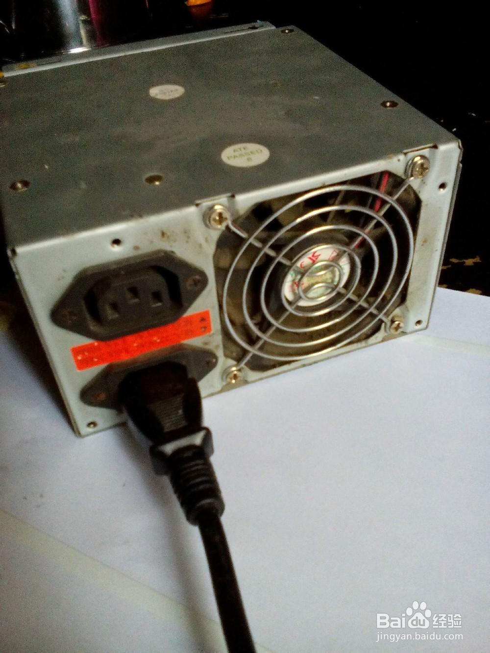 怎样测试电脑电源是否坏掉、简单测试电源好坏