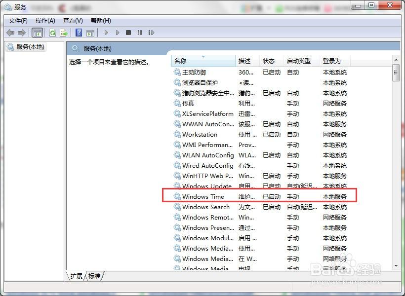 Windows在与time.windows.com同步时出错?