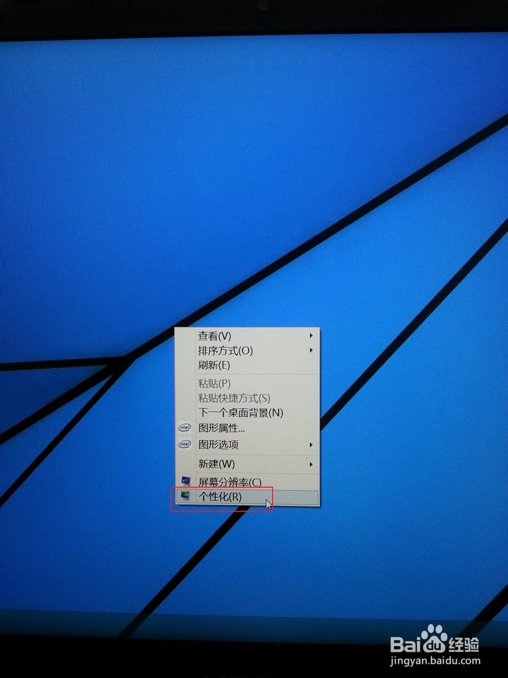 高分屏字体太小的解决方法