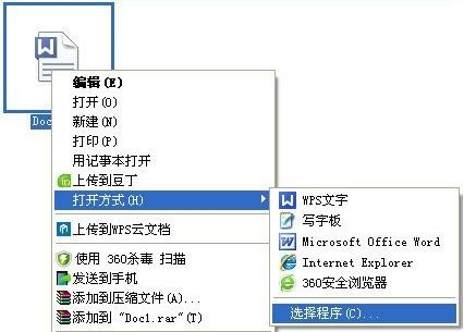电脑上怎样设置WPS为默认打开方式