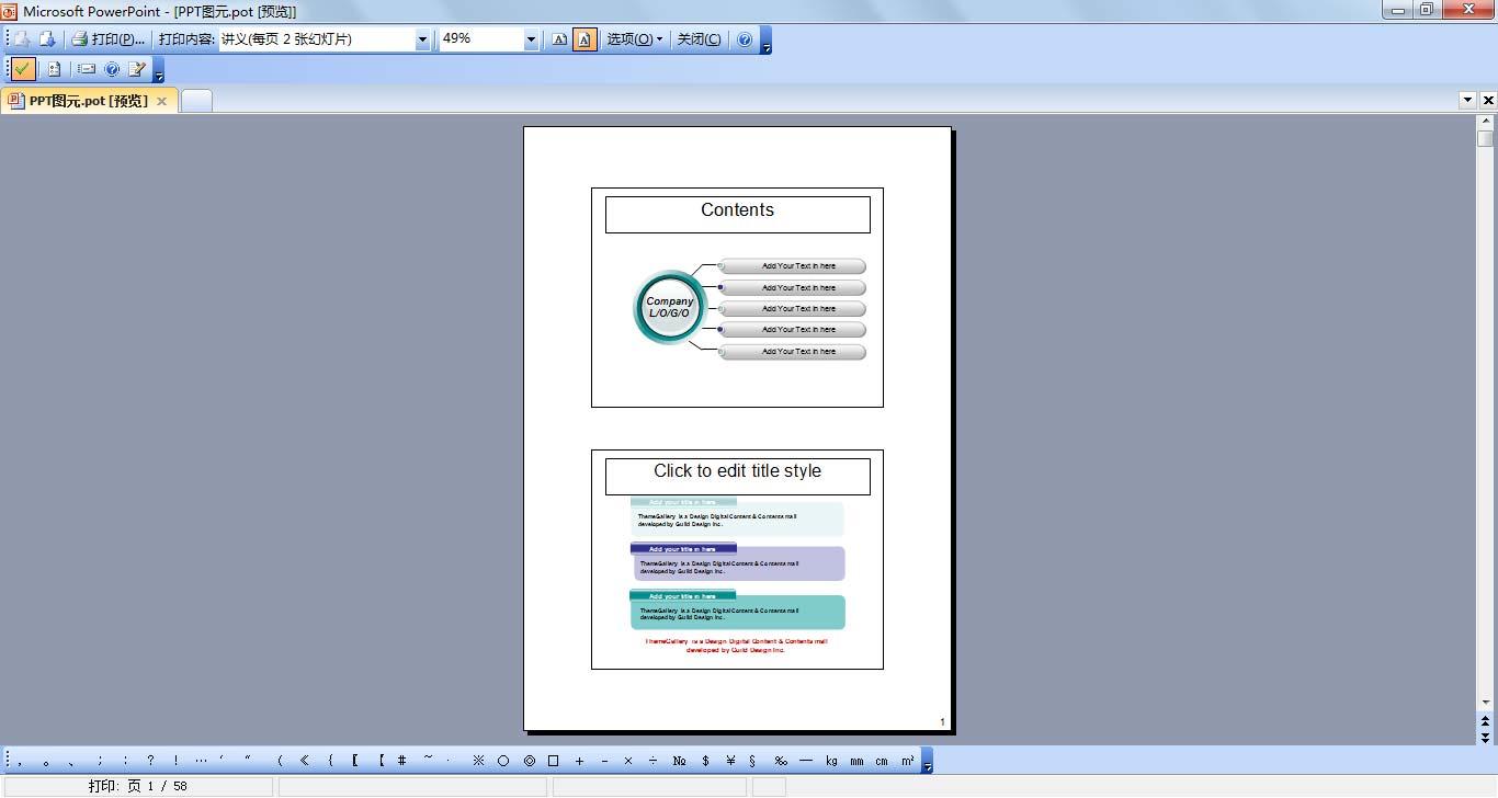 PDF和PPT分别是什么文件格式?