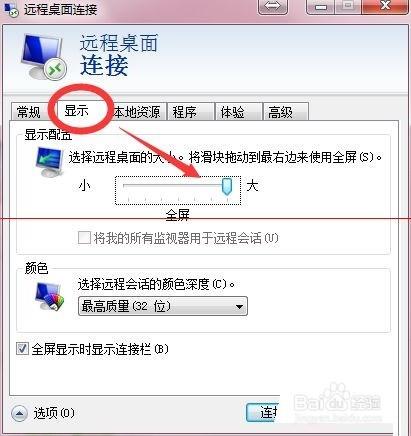 远程桌面不能全屏显示怎么办?