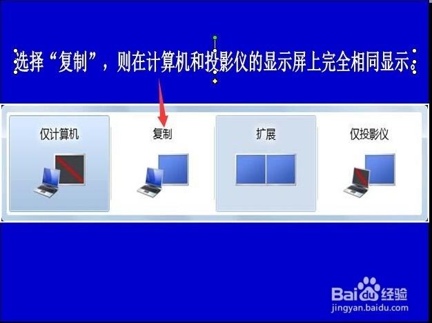 怎样设置笔记本与投影仪的屏幕切换?
