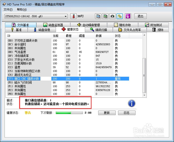 硬盘問題 警告c7 Ultra dma crc 错误计数如何解决 求解 是否可以修复 ...