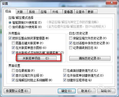 鼠标右键不见压缩软件命令了,解压压缩都不见了