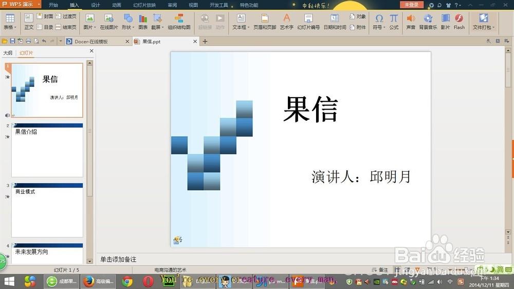 将幻灯片同时打包成文件夹和压缩包