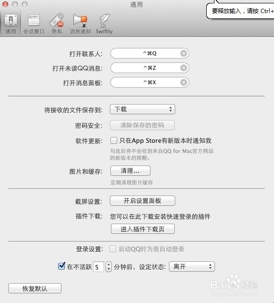 苹果mac 笔记本怎么截图快捷键