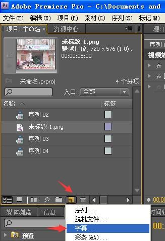 制作Adobe Premiere Pro怎么样在图片上编辑文字?