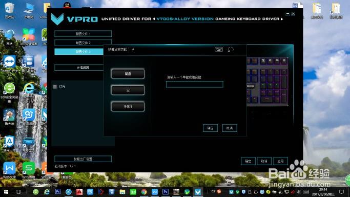 如何调节雷柏机械键盘的背光?