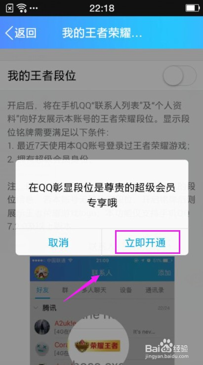 如何向好友展示我们的QQ账号王者荣耀段位?