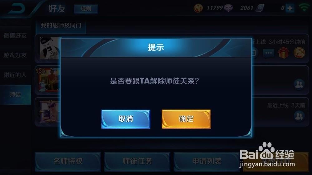王者荣耀怎么删除微信好友