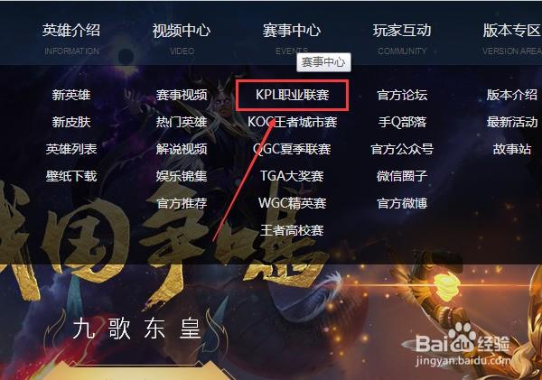 王者荣耀KPL职业联赛怎么看直播
