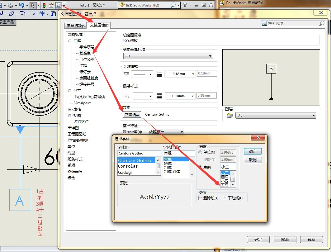 在solidworks中的工程图里如何将基准符号修改大小?不只是字体变化横线及外园也要变化。