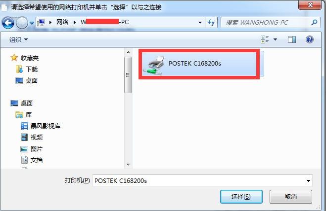 连接共享打印机打印机驱动程序没法连接到网络打印服务器