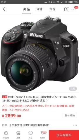 单反相机,预算1000-3000内,有哪款相机推荐一下