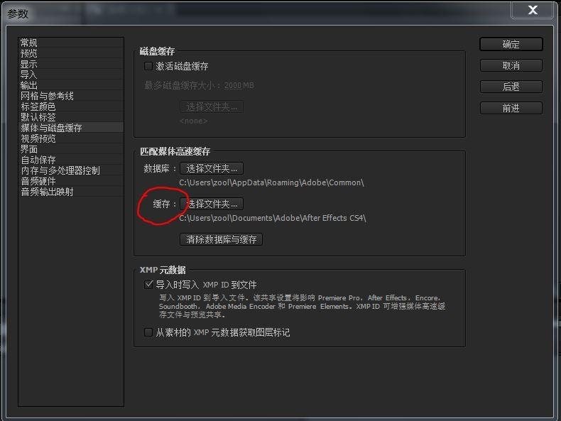 视频缓存文件夹在C盘哪里?
