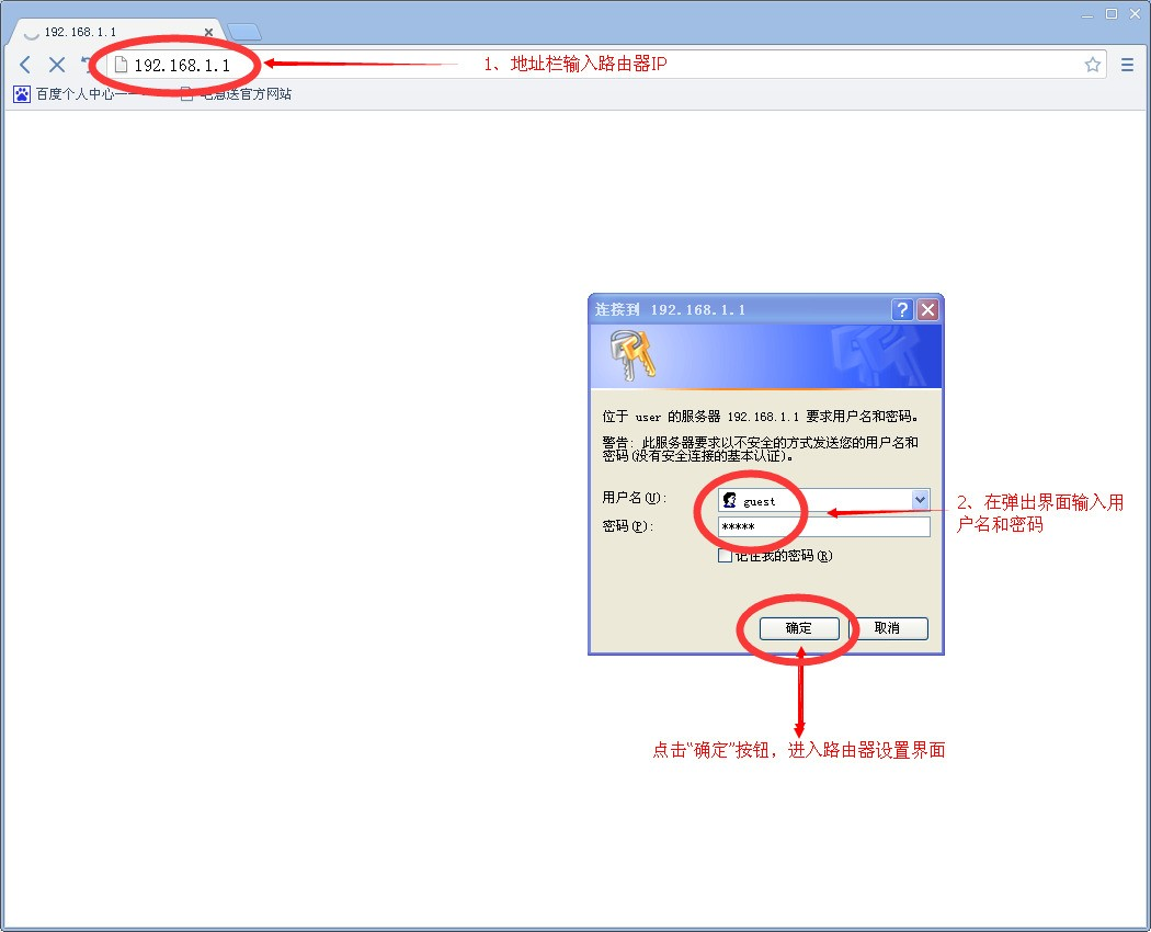电信IP地址怎样设置