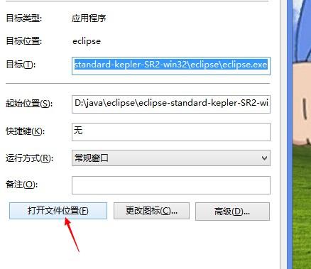 怎么样直接把文件复制到安装目录进行覆盖?