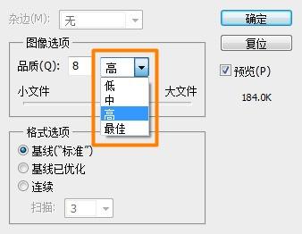 PS里JPG选项保存的时候怎样选择. 基线优化又是什么?