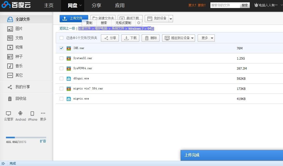 求WINDOWS下完整ime文件夹(语言包那个)