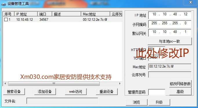 海康的网络硬盘录像机,怎样设置IP地址啊?带路由器的