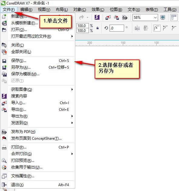 CDR.怎么保存源文件
