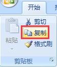 如何把word文档里头图片复制到另一个word文档里头?