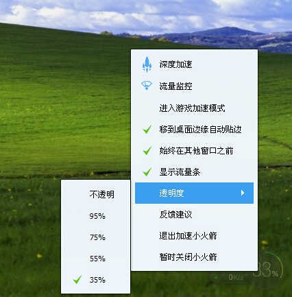 电脑开机显示的管家小贴士变成透明的了肿么调回来