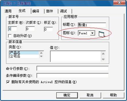vb怎么修改生成的exe文件的图标