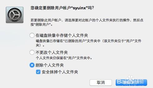 mac os 中全部账户信息怎么删除?