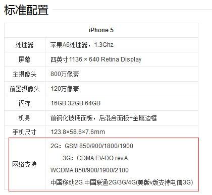 iphone5能用移动3g_iPhone5能用移动4G吗?-ZOL问答